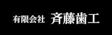 有限会社斉藤歯工