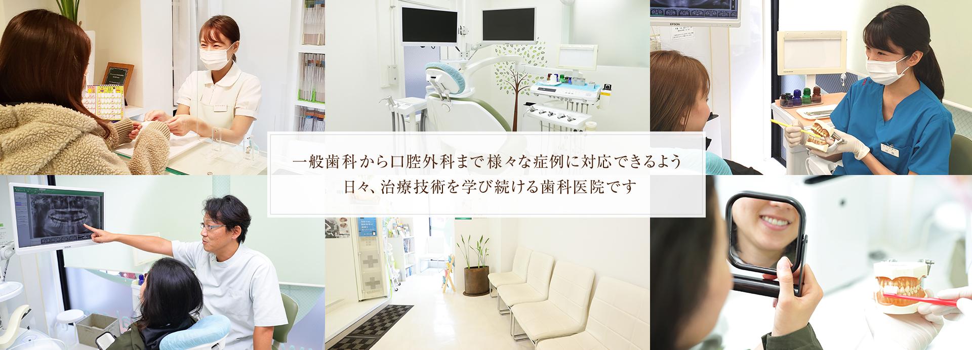 一般歯科から口腔外科まで様々な症例に対応できるよう日々、治療技術を学び続ける歯科医院です