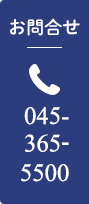 お問い合わせ TEL:045-365-5500