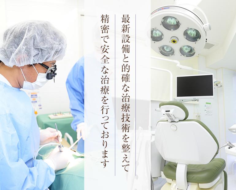 最新設備と的確な治療技術を整えて精密で安全な治療を行っております
