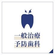 一般治療 予防歯科